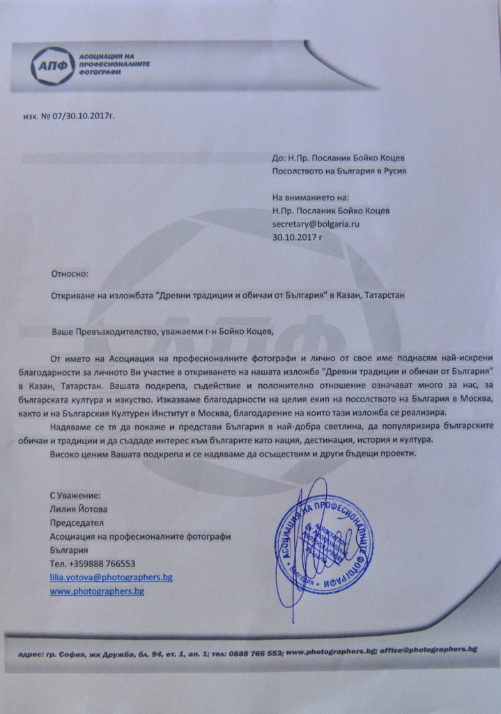 посланик, писмо, благодарност, Лилия Йотова